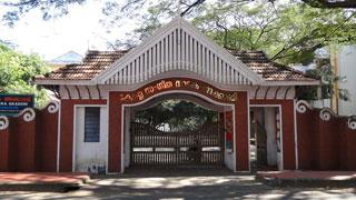 Kerala Sangeet Natak Academy