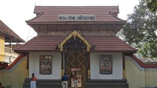 എറണാകുളത്തപ്പന് ശിവ ക്ഷേത്രം